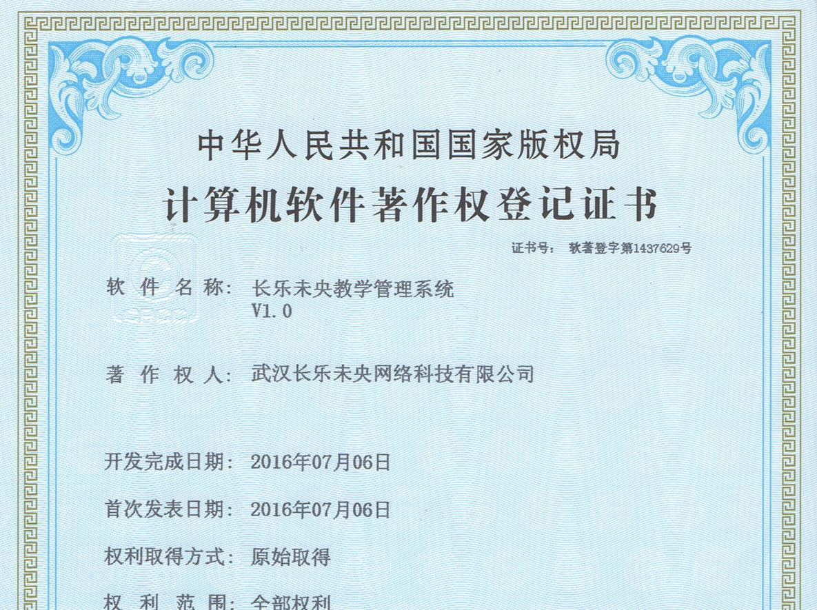 长乐未央教学管理系统