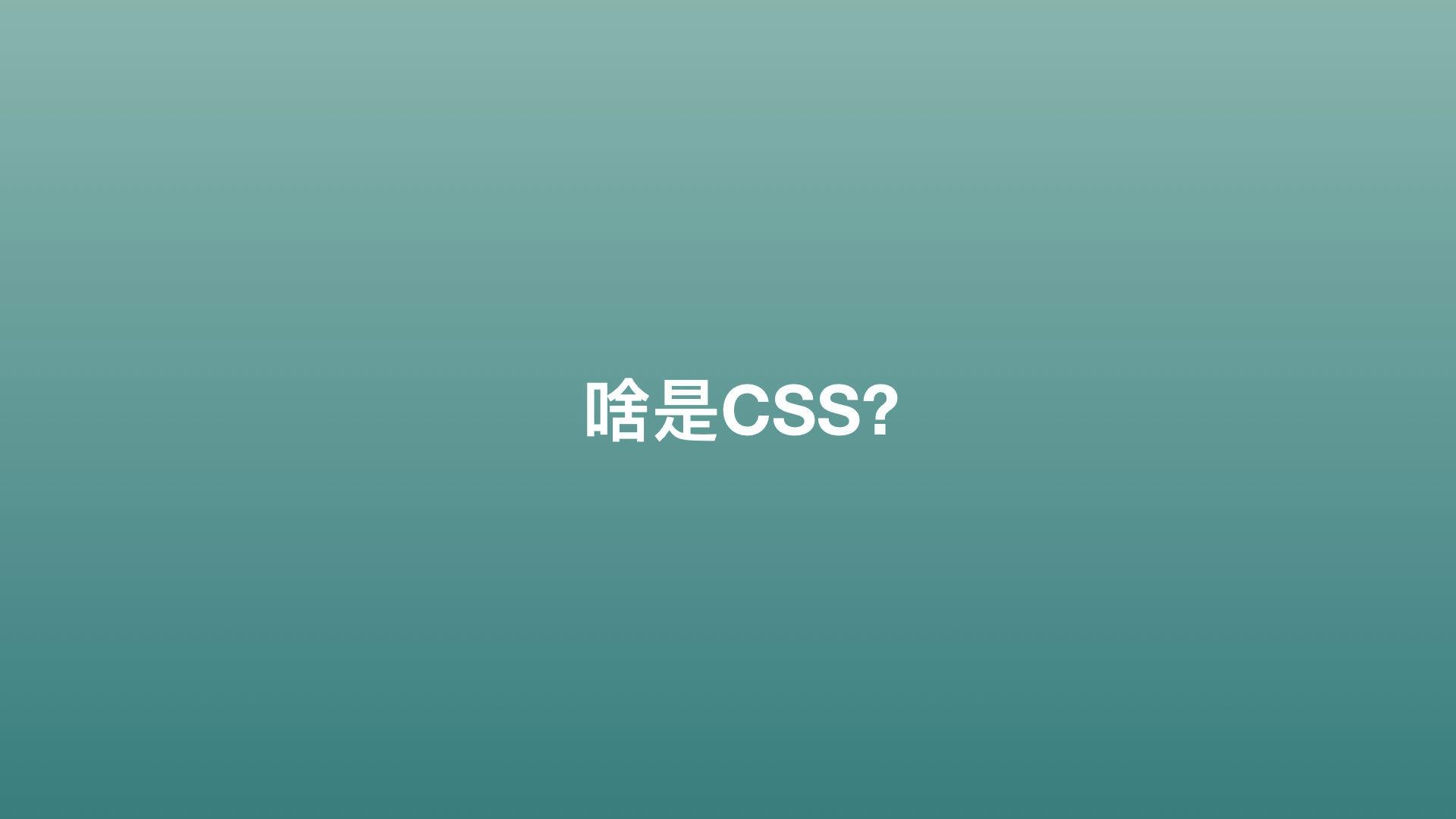 CSS是什么?