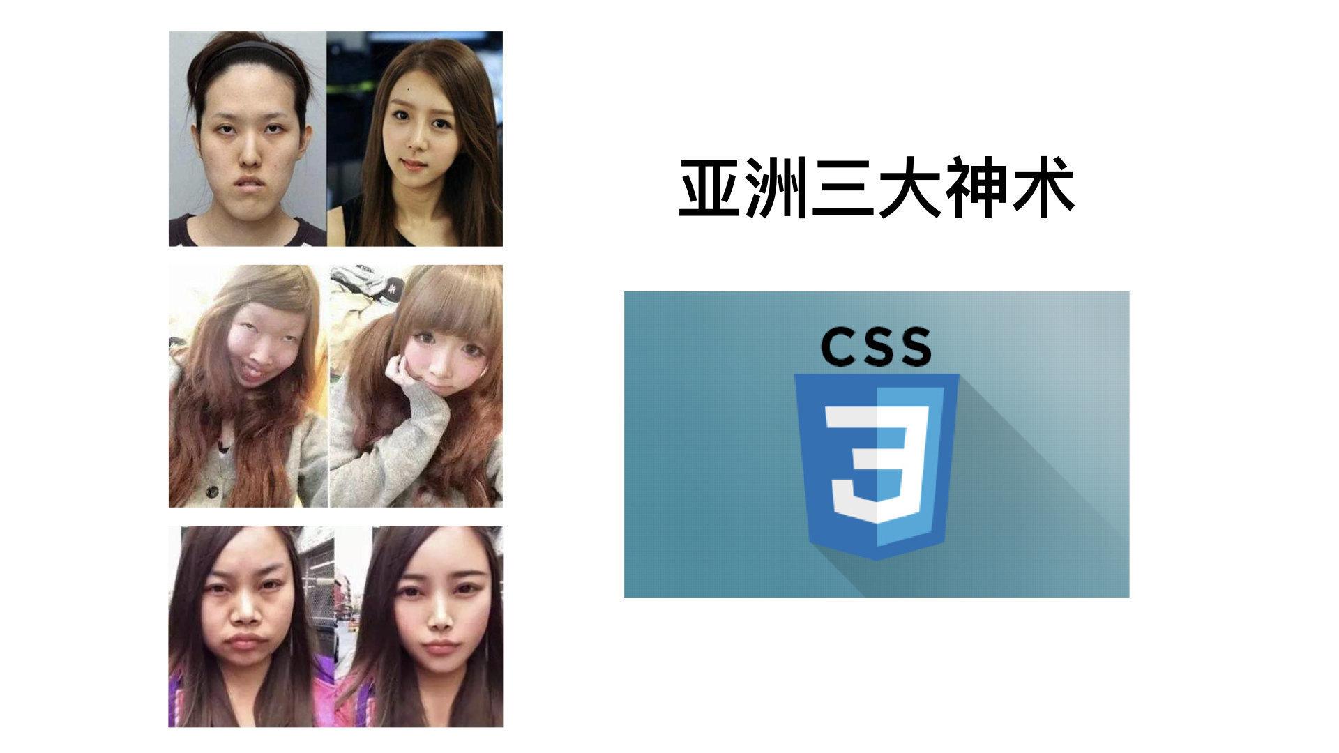 CSS是神术