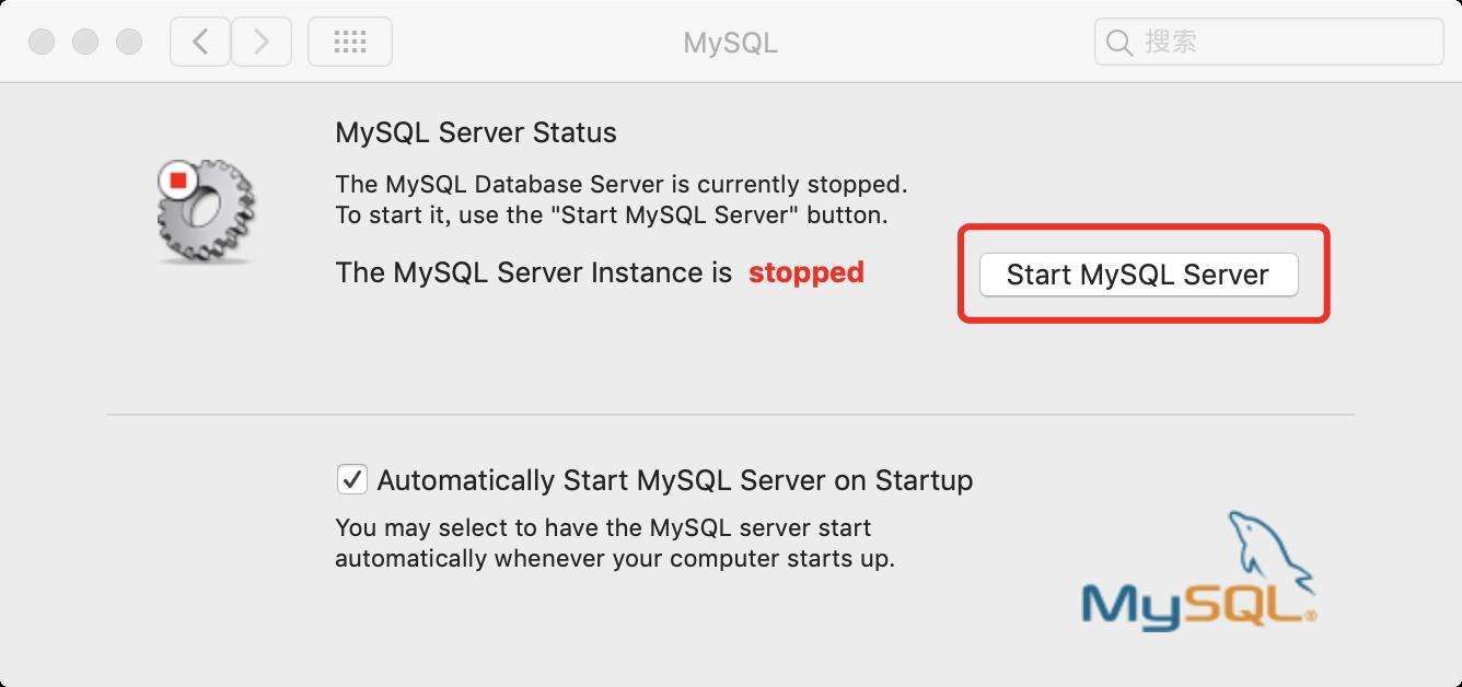 启动MySQL