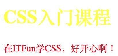 CSS的标签选择器
