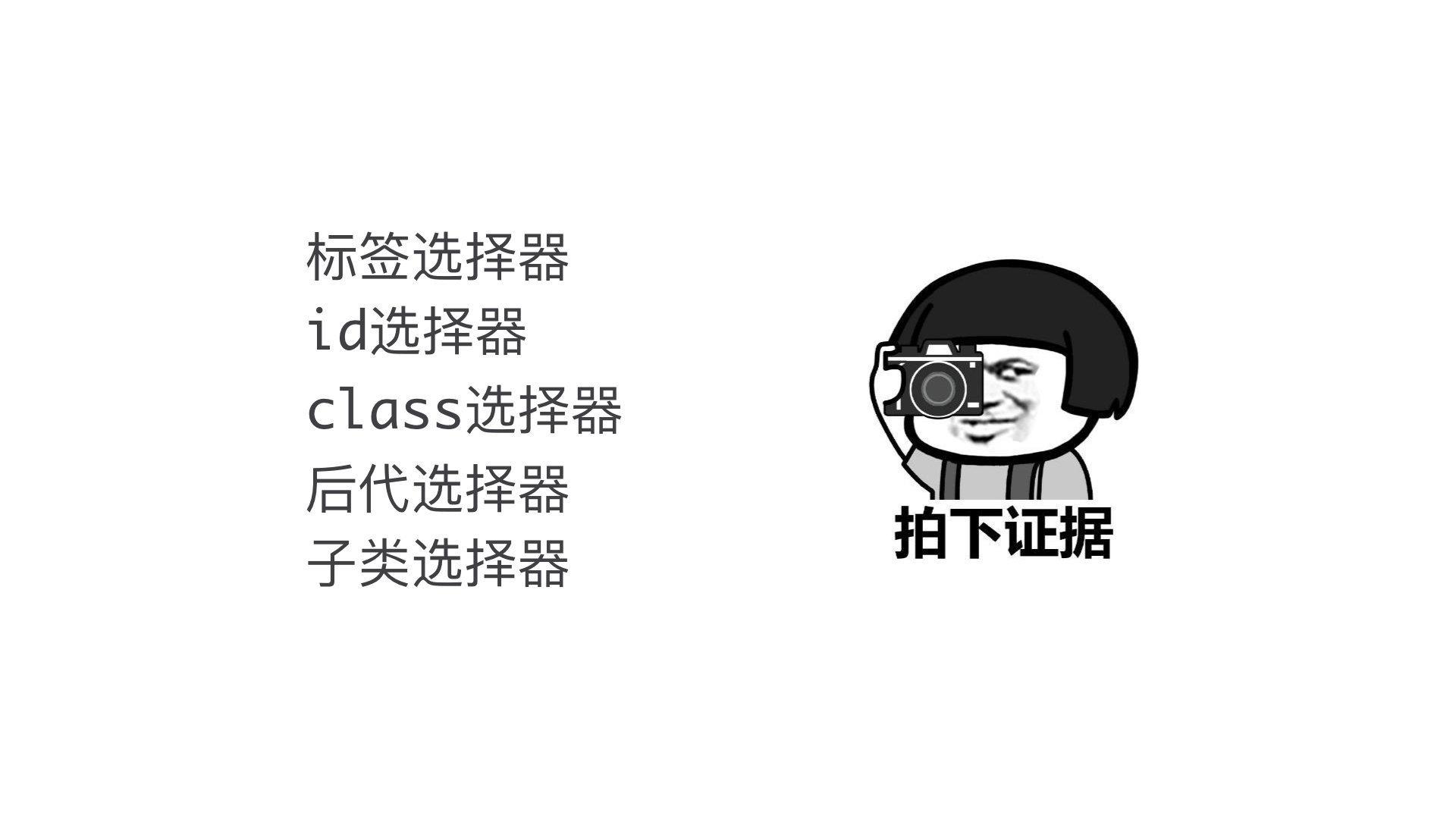 CSS的常用基础选择器